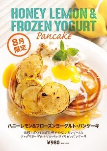 【8月】マンスリー・パンケーキ/ハニーレモン&フローズンヨーグルト