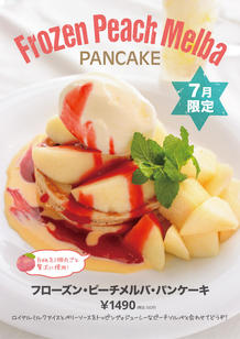 7月限定、Frozen Peach Melba登場。